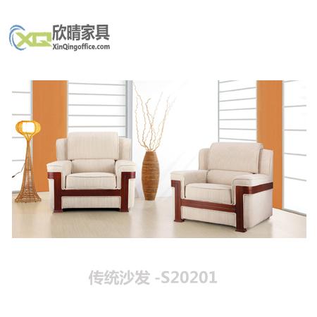 传统沙发-S20201