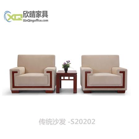 传统沙发-S20202