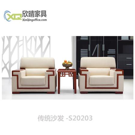 传统沙发-S20203