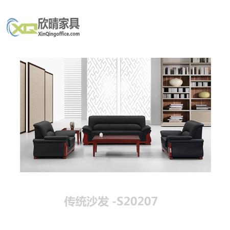 传统沙发-S20207